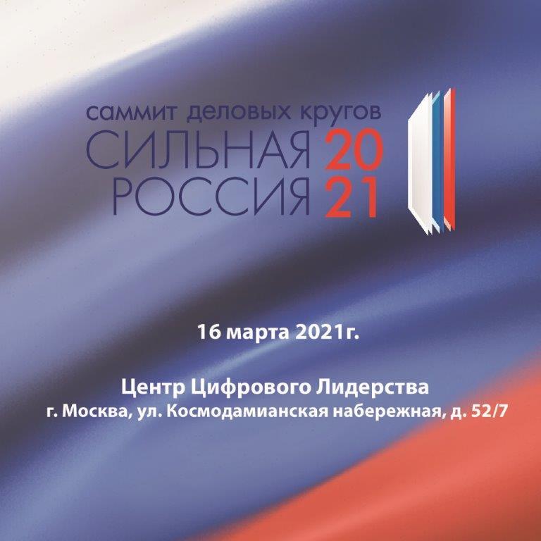 На Саммите «Сильная Россия-2021» обсудят вопросы восстановления экономики после пандемии