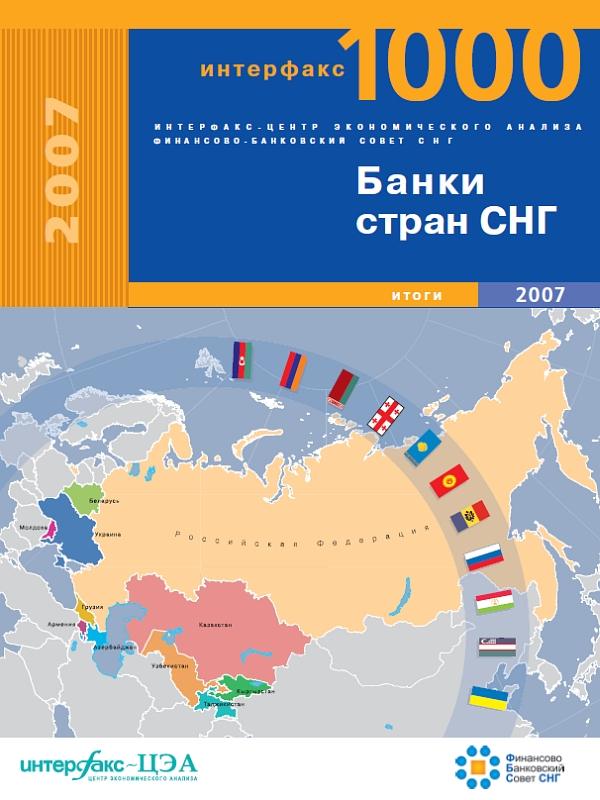 Банки стран СНГ Итоги 2007