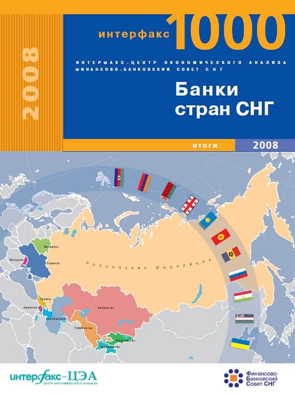 Банки стран снг итоги 2008