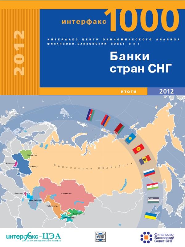 Банки стран снг итоги 2012