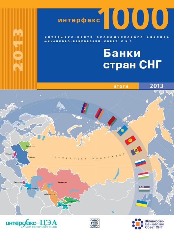 Банки стран снг итоги 2013