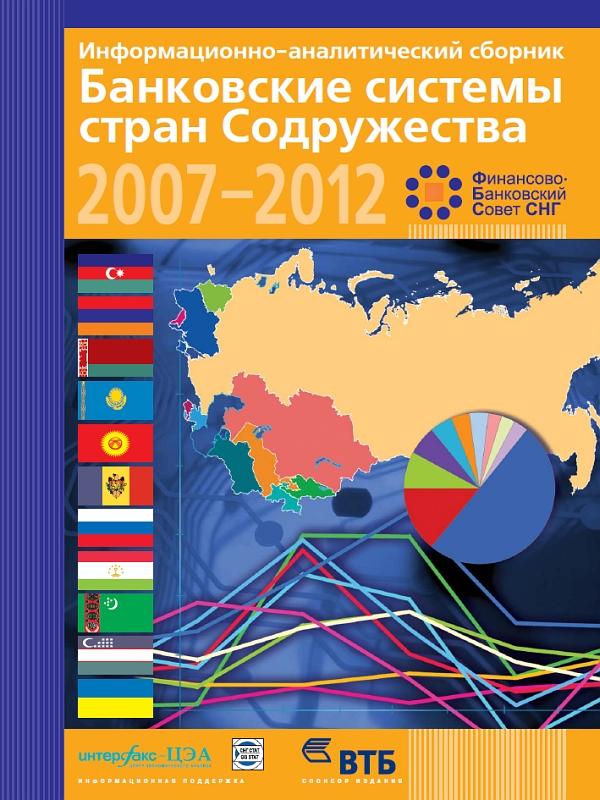 Банковские системы стран содружества 2007-2012